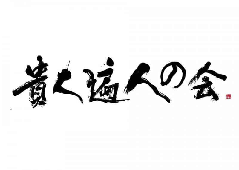 Logo, Kijin Henjin no kai