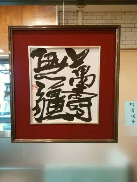 萬壽無疆 Wish you a happy healthy long life