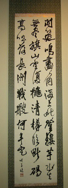 Chinese poem