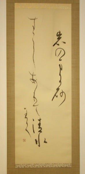 Tanka by Shimaki Akahiko