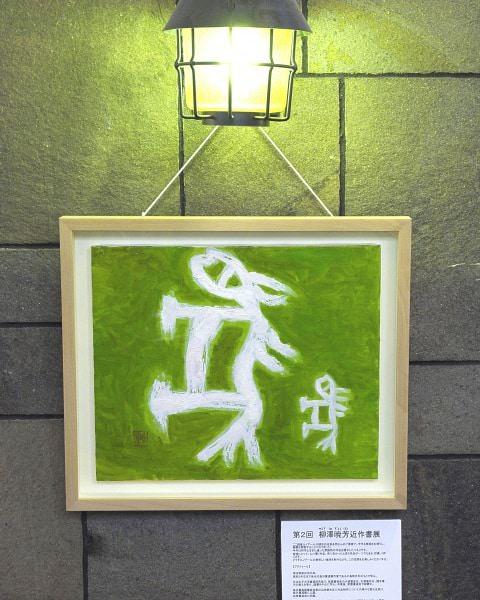 馬 horse (oil painting)