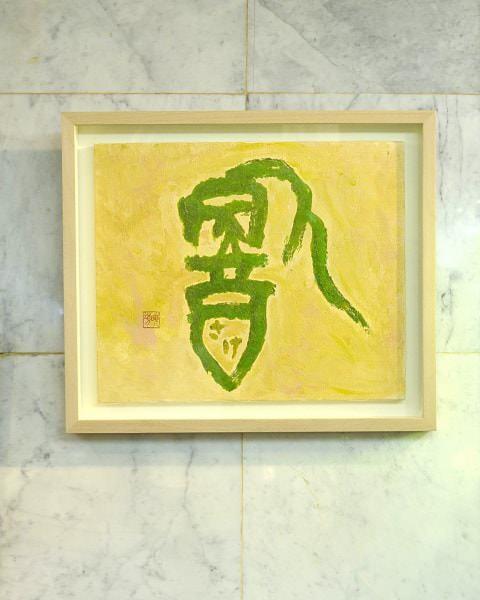 飲 drink (oil painting)